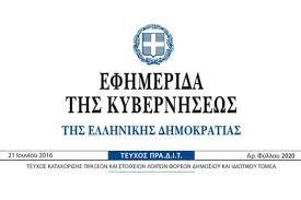 Ενημέρωση σχετικά με την έκδοση της ΚΥΑ αριθμ. ΥΠΕΝ/ΔΑΠΕΕΚ/32226/1052 «Σύστημα αειφορίας βιοκαυσίμων σύμφωνα με το άρθρο 21 του ν. 4062/2012» (ΦΕΚ Β΄1472/2019)