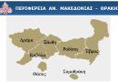 Δημοσιότητα διακήρυξης διεθνούς ανοιχτού ηλεκτρονικού μειοδοτικού διαγωνισμού για την ανάδειξη αναδόχων προμήθειας υγρών καυσίμων κίνησης και θέρμανσης της Περιφέρειας Ανατολικής Μακεδονίας Θράκης (Περιφερειακής Ενότητας Έβρου).