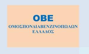 Ο.Β.Ε.: Μέχρι 100 ευρώ θα ισχύουν οι λιανικές αποδείξεις του συστήματος εισροών – εκροών και για επαγγελματική χρήση.