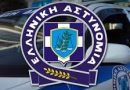Προσοχή: Συμβουλές της Ελληνικής Αστυνομίας ενόψει Πάσχα
