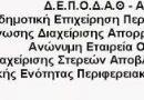 Προκήρυξη ηλεκτρονικού ανοικτού διαγωνισμού για την προμήθεια με τίτλο «ΠΡΟΜΗΘΕΙΑ ΠΕΤΡΕΛΑΙΟΥ ΚΙΝΗΣΗΣ Φο.Δ.Σ.Α. ΣΤΕΡΕΑΣ ΕΛΛΑΔΑΣ Α.Ε.».