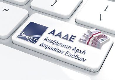 ΑΑΔΕ: e-παρακολούθηση χρεών και οφειλετών