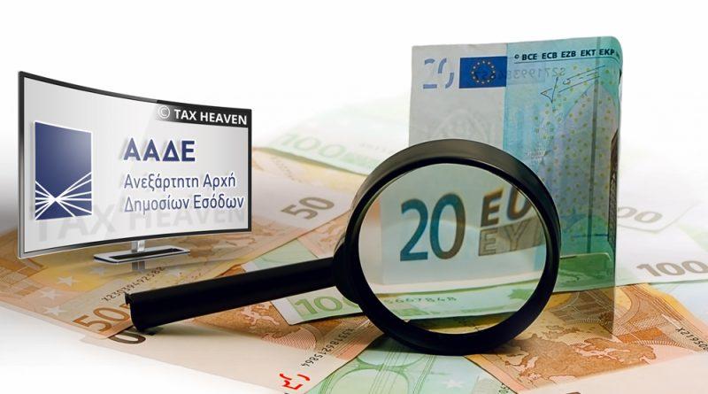 Οδηγίες από την ΑΑΔΕ για τη ρύθμιση των οφειλών ελεύθερων επαγγελματιών