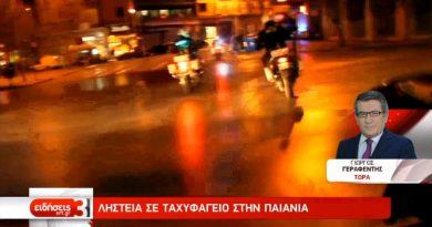Καταδίωξη ληστών και πυροβολισμοί τα ξημερώματα στην Αττική Οδό ( video)