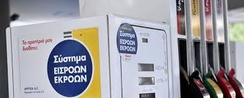 Έναρξη υποβολής αιτήσεων συμμετοχής στη Δράση «Επιχορήγηση της ΚτΠ Α.Ε. για εκσυγχρονισμό πρατηρίων υγρών καυσίμων» για τις εγκαταστάσεις πρατηρίων υγρών καυσίμων και πωλητών πετρελαίου θέρμανσης (ΣΤ' κύκλος)