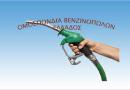 Ο κλάδος περιμένει με αγωνία την απάντηση του Υπουργείου για τη δικαιολογημένη έκδοση τιμολογίων πώλησης πετρελαίου θέρμανσης επί βυτίο χωρίς σήμανση -Επανάληψη εγγράφου  Ο.Β.Ε. στον Υφυπουργό Οικονομικών και Διοικητή ΑΑΔΕ σχετικά με : Διάθεση πετρελαίου θέρμανσης εκτός εγκατάστασης (επι του βυτίου).