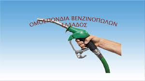 Καταργήθηκε η διάταξη που απαγόρευε την εγκατάσταση και παροχή υγραερίου σε πρατήρια που από πάνω έχουν μονοκατοικίες των πρατηριούχων