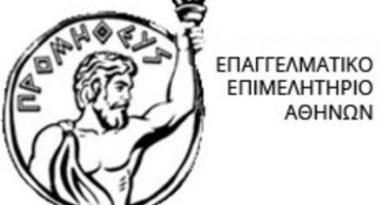 Επαγγελματικό Επιμελητήριο Αθηνών: Ενημέρωση για οφειλόμενες συνδρομές
